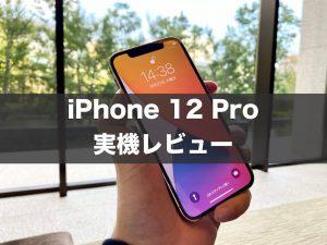 iPhone 12 Pro レビュー