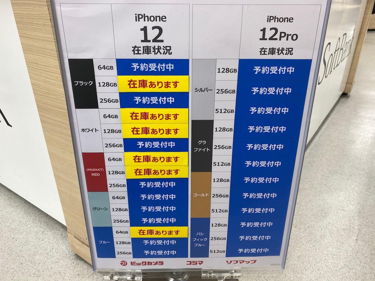 iPhone 12 人気のカラー