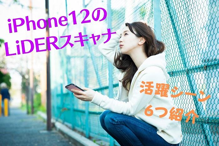 iPhone12のLiDERスキャナ