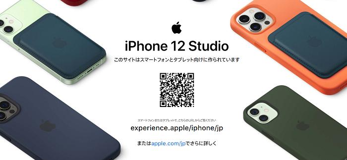 iPhoneStudioの紹介