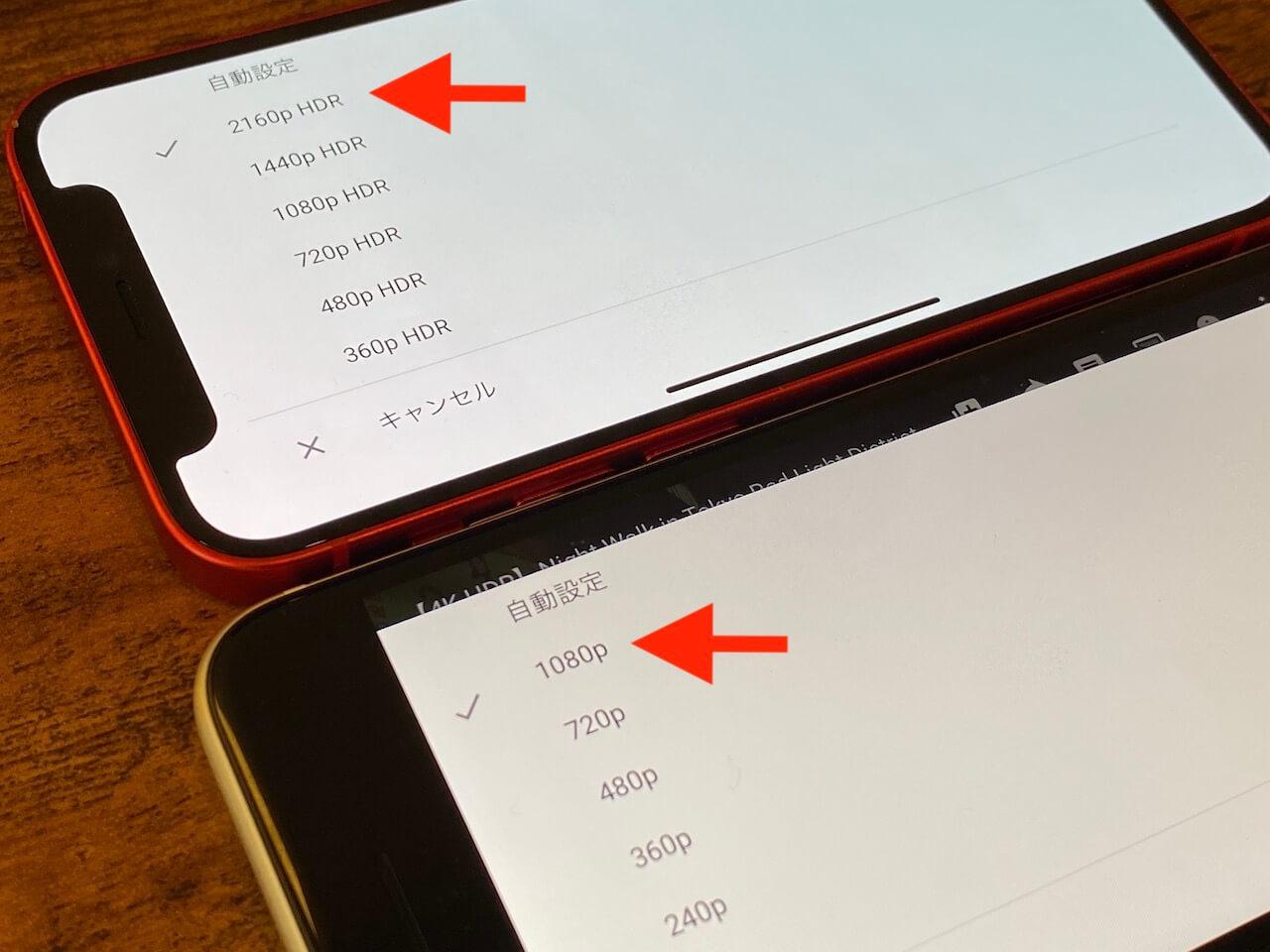 iPhone 12 mini SE  画質の違い