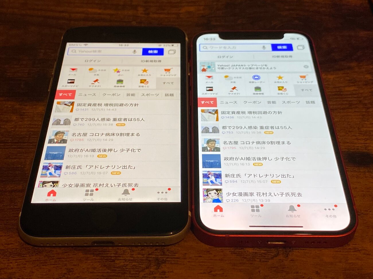 iPhone 12mini se 画面 違い