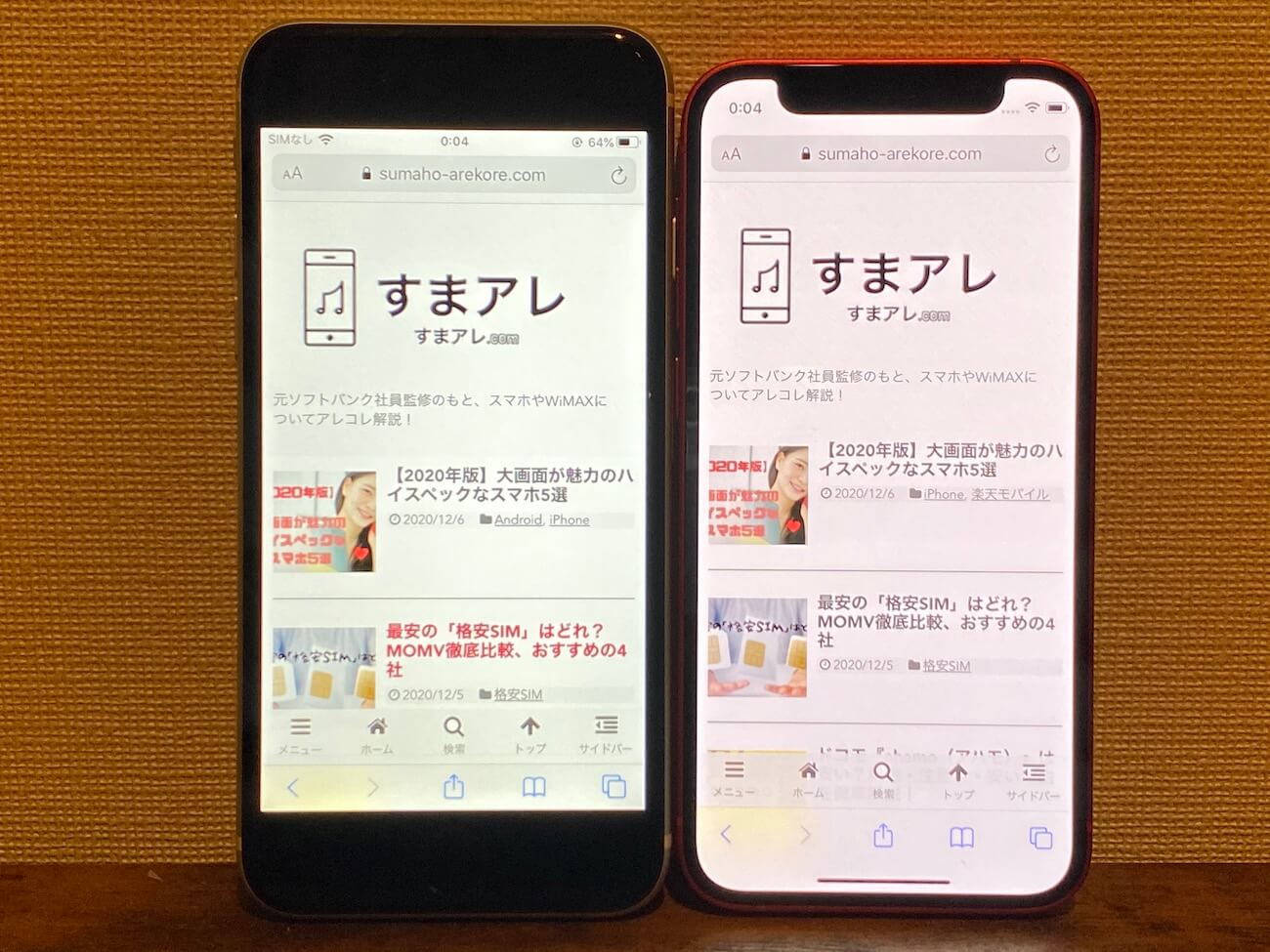 iPhone 12mini se ベゼル 違い