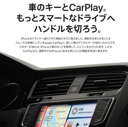 アップルカープレイ