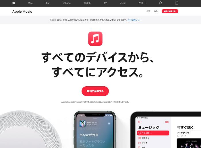アップルミュージック