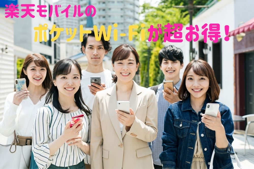 ポケットWi-Fiが超お得!