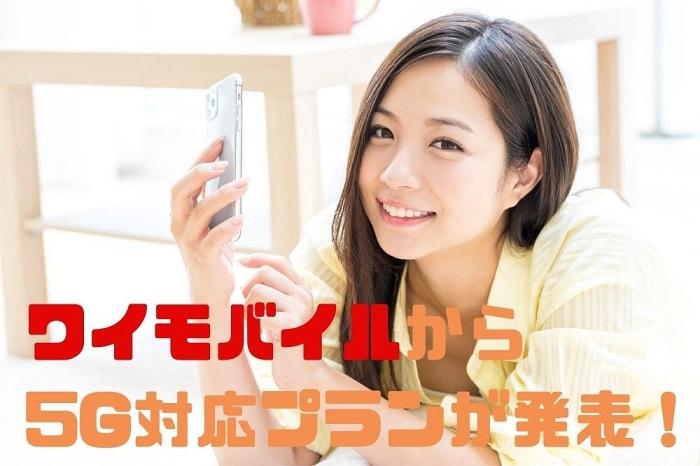 ワイモバイルから 5G対応プランが発表!