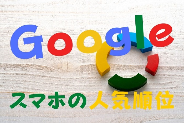Google スマホの 人気順位