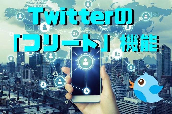 Twitterの「フリート」機能