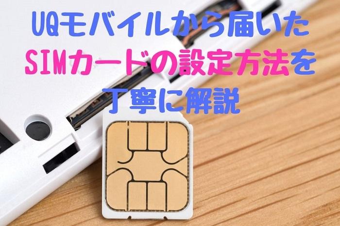 UQモバイルから届いた SIMカードの設定方法を 丁寧に解説
