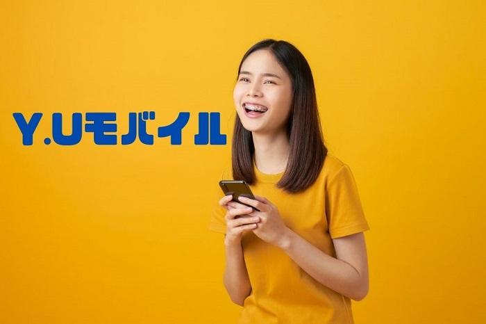 Y.Uモバイル の紹介