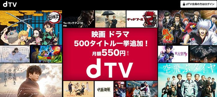 dTVのHP