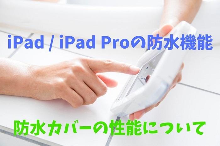 iPad、iPad Proの防水機能