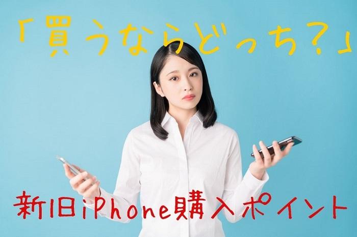 新旧iPhone「買うならどっち?」