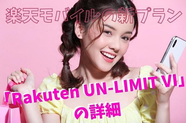 「Rakuten UN-LIMIT Ⅵ」の詳細