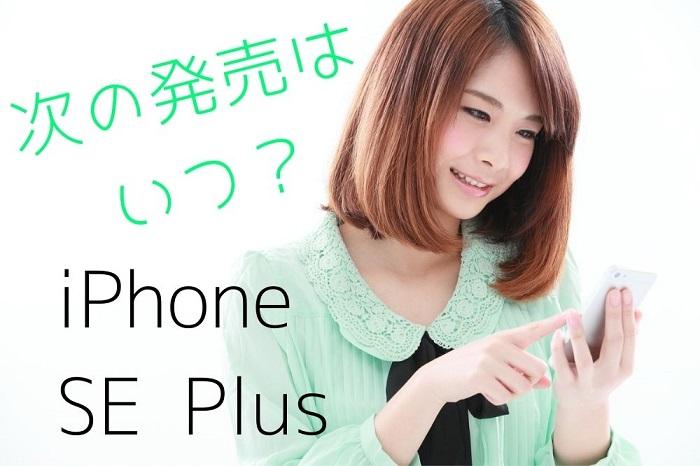 「iPhone SE Plus」の発売時期は