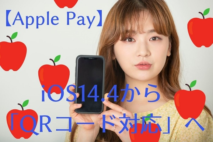 Apple PayQRコード対応