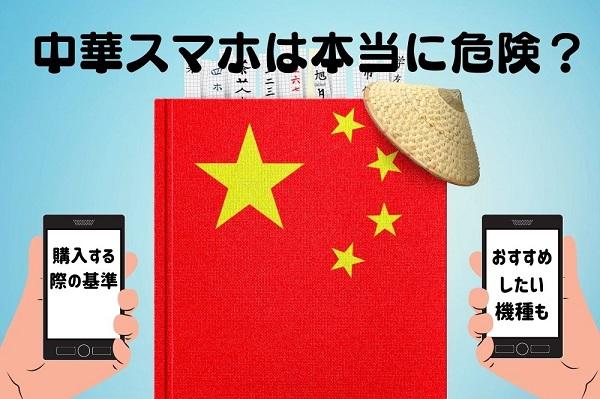 中華スマホは本当に危険?