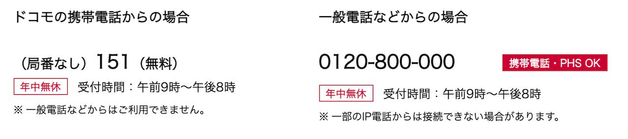 ドコモ光 解約 電話番号