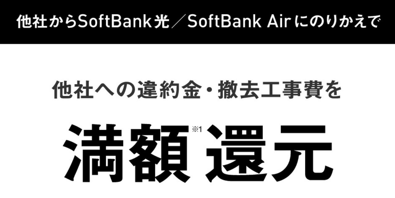 ソフトバンク光 違約金負担キャンペーン