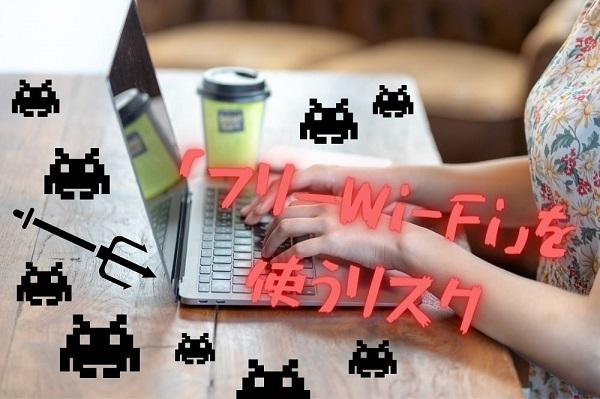 「フリーWi-Fi」を 使うリスク