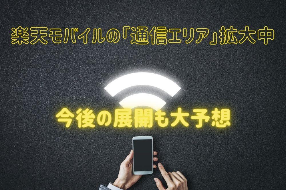 楽天モバイルの通信エリア拡大中