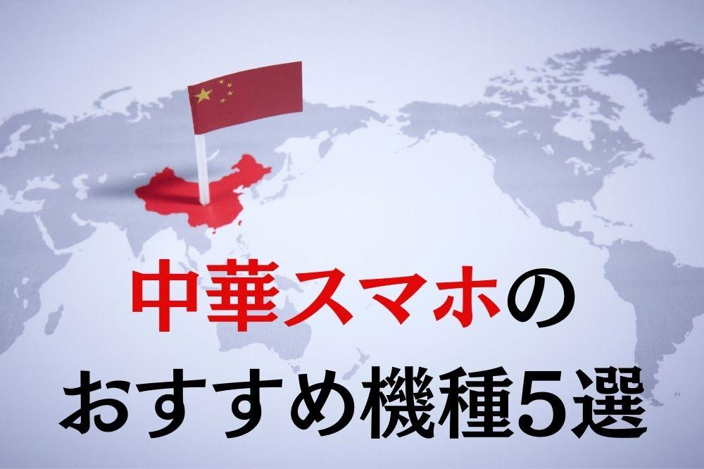 中華スマホのおすすめ機種5選