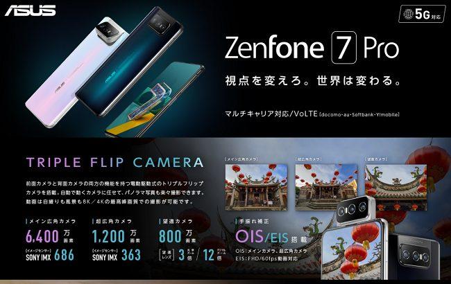 広角カメラがすごい中華カメラ