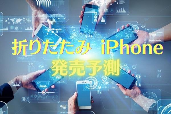 折りたたみiPhone発売予測