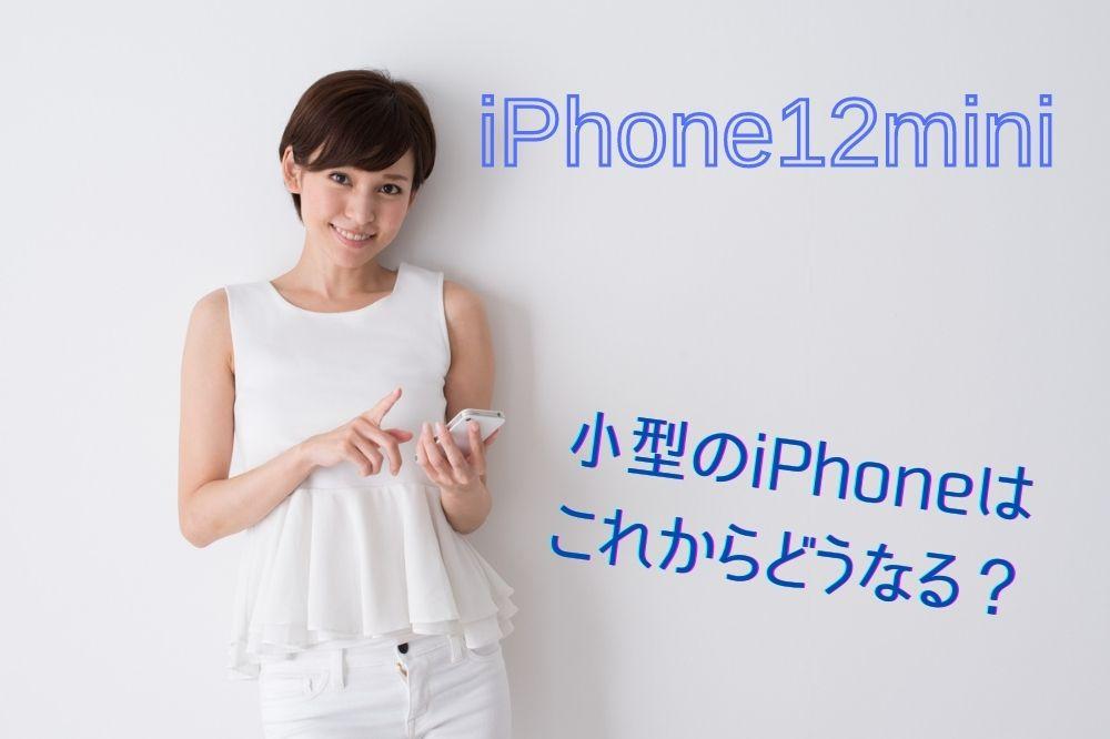これからのiPhoneminiの行方