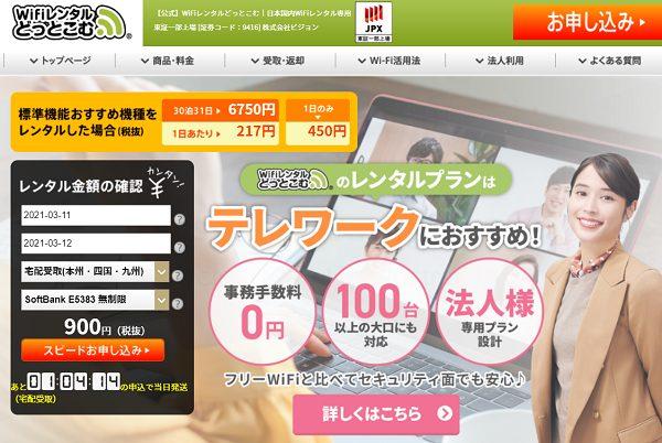 Wi-Fiレンタルドットコム