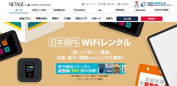Wi-FiレンタルNETAGE