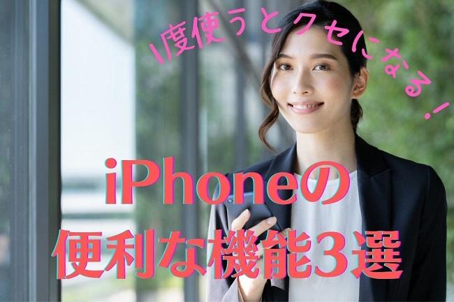 一度使うとクセになるiPhoneの便利な機能3選