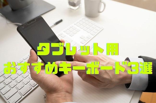 タブレット用おすすめキーボード3選