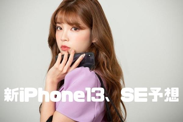新iPhone13やiPhone SE予想
