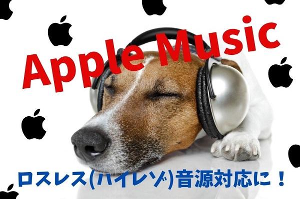 Apple Musicがハイレゾに