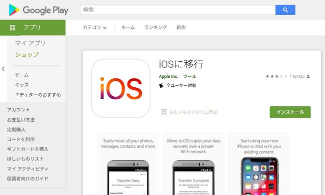 iOSに移行アプリ