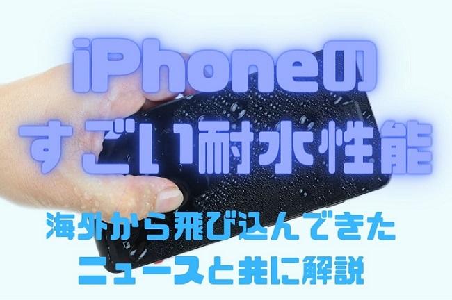 iPhoneの耐水性能