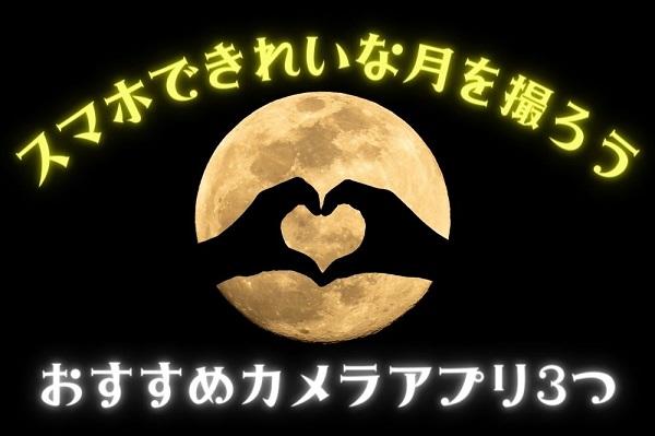 スマホできれいな月を撮ろう