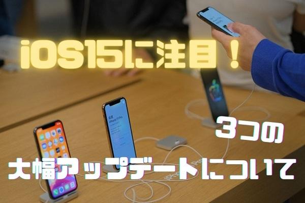 iOS15に注目!