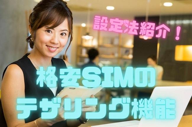 格安SIMの テザリング機能 設定方法