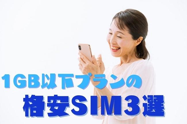 1GB以下プランの 格安SIM3選