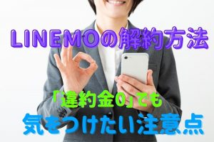 LINEMOの解約方法