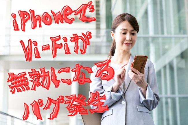 iPhoneで Wi-Fiが 無効になる バグ発生中
