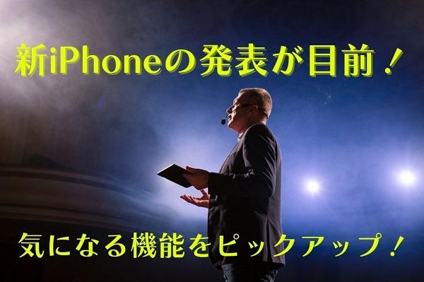いよいよ新iPhoneの発表が目前!