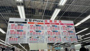 iPhone13在庫状況