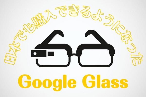 日本発売にGoogle Glass